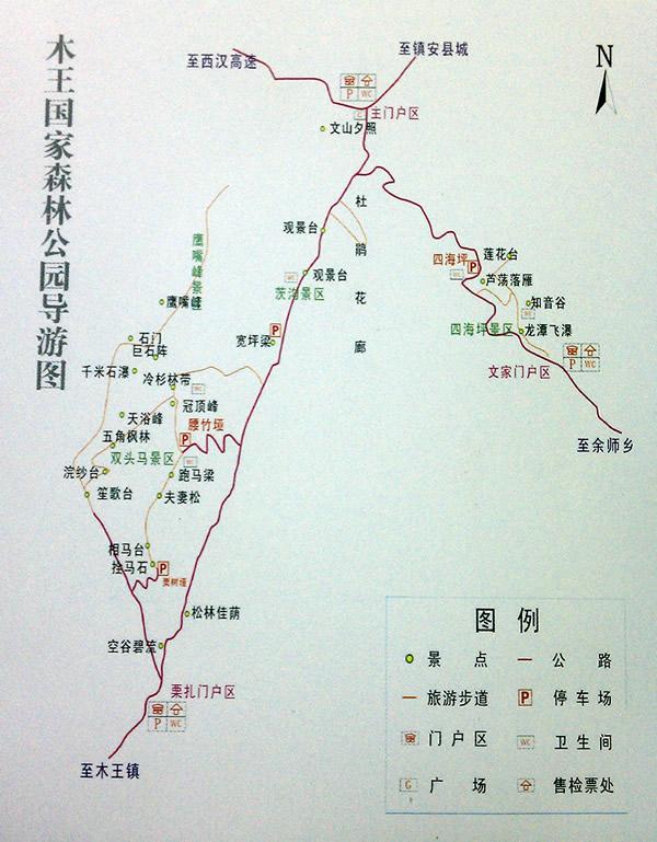 镇安县木王国家森林公园旅游景点导游图高清图片
