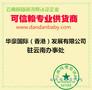华豪国际(香港)发展有限公司云南办