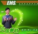 昆明EMS国际快递