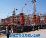 建筑工程保险相关知识