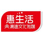 山东高速文化传媒有限公司潍坊惠生活分公司