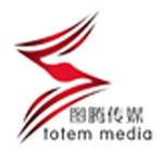 潍坊图腾广告有限公司