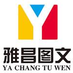 潍坊雅昌图文有限公司