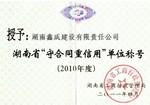 守合同重信用-2010年度
