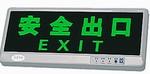 消防安全出口标志灯