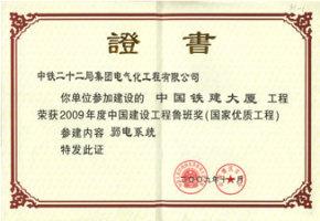 2009年中国铁建大厦弱电系统获鲁班奖