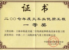 2007年上海地铁2号线获火车头奖