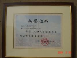 2006年上海地铁2号线文明工地