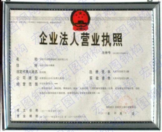 荣誉资质_汾阳市宏图钢结构工程有限公司