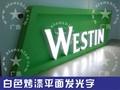 Westin酒店白色烤漆平面发光字