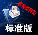 SEO营销型网站 标准版