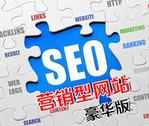 SEO营销型网站 豪华版