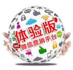 微信营销平台 体验版