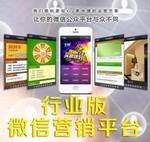 微信营销平台 行业版