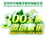微信营销 360全景