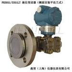 PH3051/3351LT平法兰式液位传感器 / 液位变送器