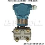 PH3051AP/3351AP绝对压力变送器