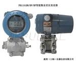 PH1151DR微差压变送器/智能微差压变送器