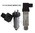 扩散硅压力传感器/变送器