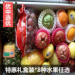特惠水果礼盒