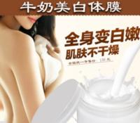 七老牛奶体膜