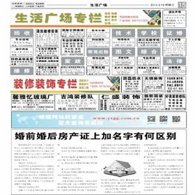 亚太广告生活服务专版5