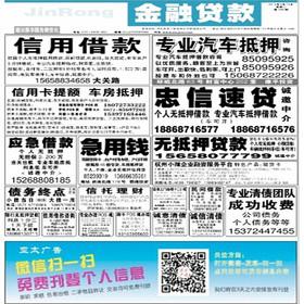 亚太广告金融版8