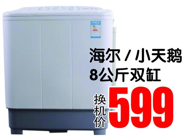 海尔/小天鹅 8公斤双缸洗衣机-华贸网上商城