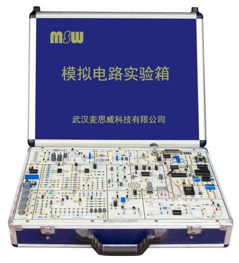 mw1a02b模拟电路实验箱-武汉麦思威科技有限公司