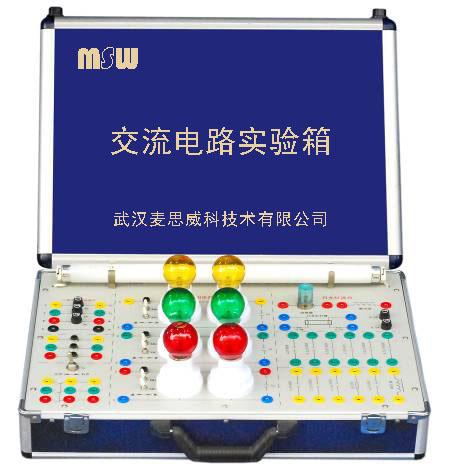 mw1b02b交流电路实验箱-武汉麦思威科技有限公司