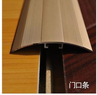 北京强化木地板扣条,过桥-北京欧家时尚建材有限公司