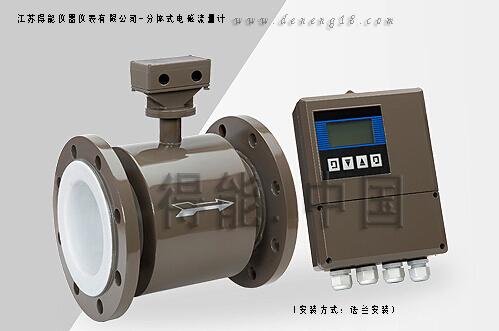 分體式電磁流量計-江蘇得能儀器儀表有限公司