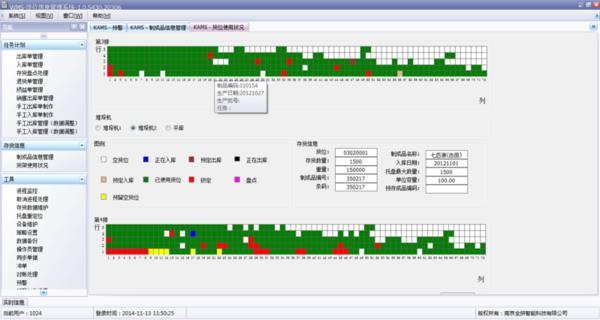 货位信息管理系统-南京全拼智能科技有限公司