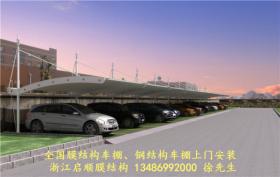 膜结构停车棚造价