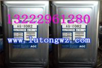 旭硝子防水剂防水防油剂AG-E082