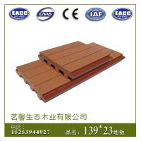 塑木139*23户外地板