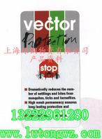 科莱恩抗菌防蚊虫整理剂