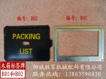 木箱标签牌 资料袋