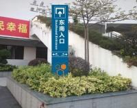 广州天河体育馆导向牌