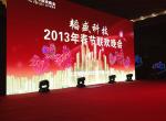 北京晚会活动背景板设计搭建-就选蓝色圣火服务就是好