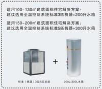 全温控制空气源3P