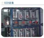 EDI设备