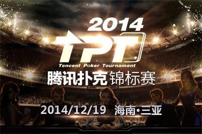 导演王晶确认出席TPT腾讯扑克锦标赛