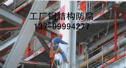 莆田钢结构防腐 钢结构刷漆