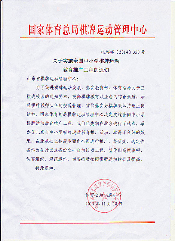 国家体育总局文件打印版.jpg