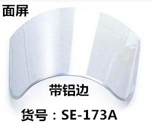 SE-173A 面屏_副本.jpg