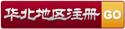 华北地区注册