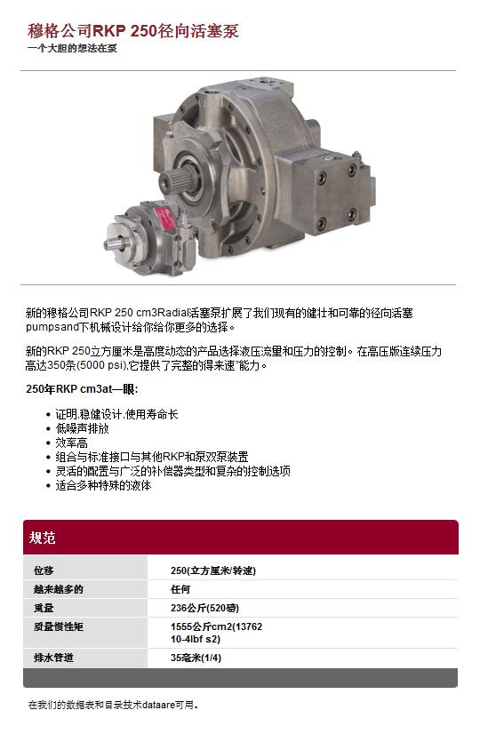 柱塞泵3.png
