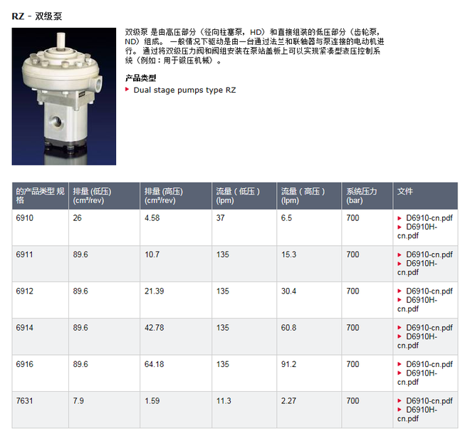 RZ-双级泵.png