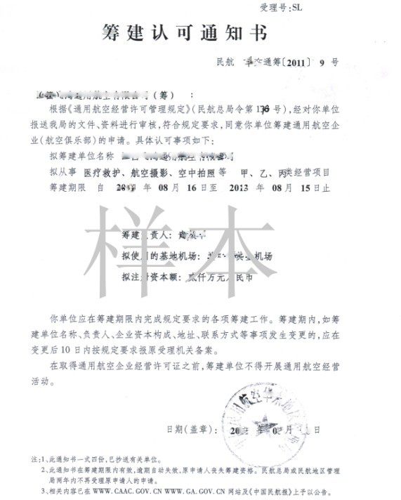 (一)通用航空经营许可申请书
